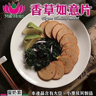 (滿999免運)天恩素食-香草如意片300g/包(蛋奶素)