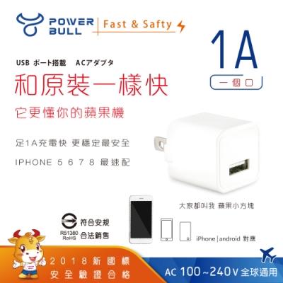 POWER BULL動力公牛 PB-510A 1A USB智能充電器