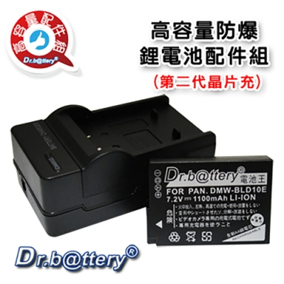 Dr.battery 電池王 for DMW-BLD10 高容量鋰電池+充電器組
