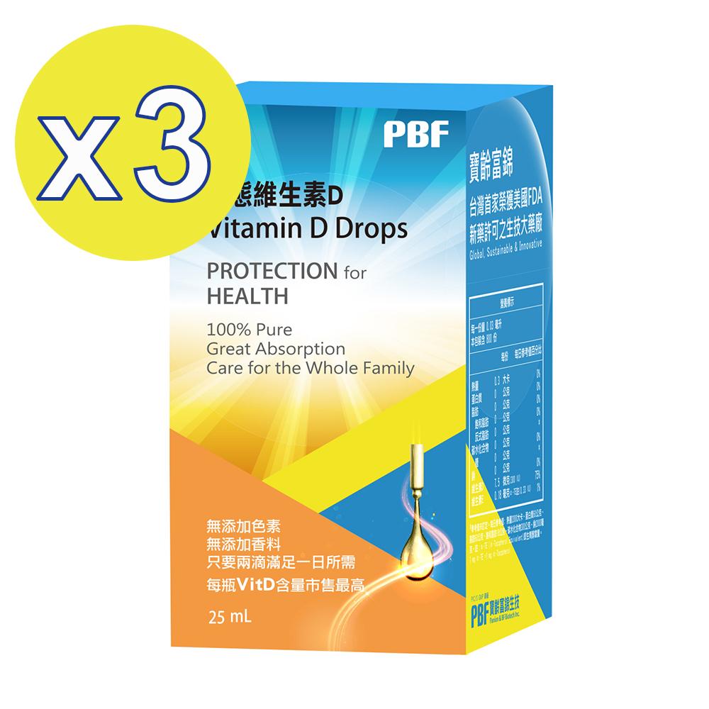 寶齡富錦液態維生素D(25ml/瓶)x3瓶
