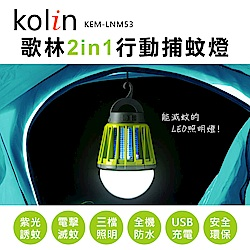 歌林kolin-2in1行動捕蚊燈(KEM-LNM53)
