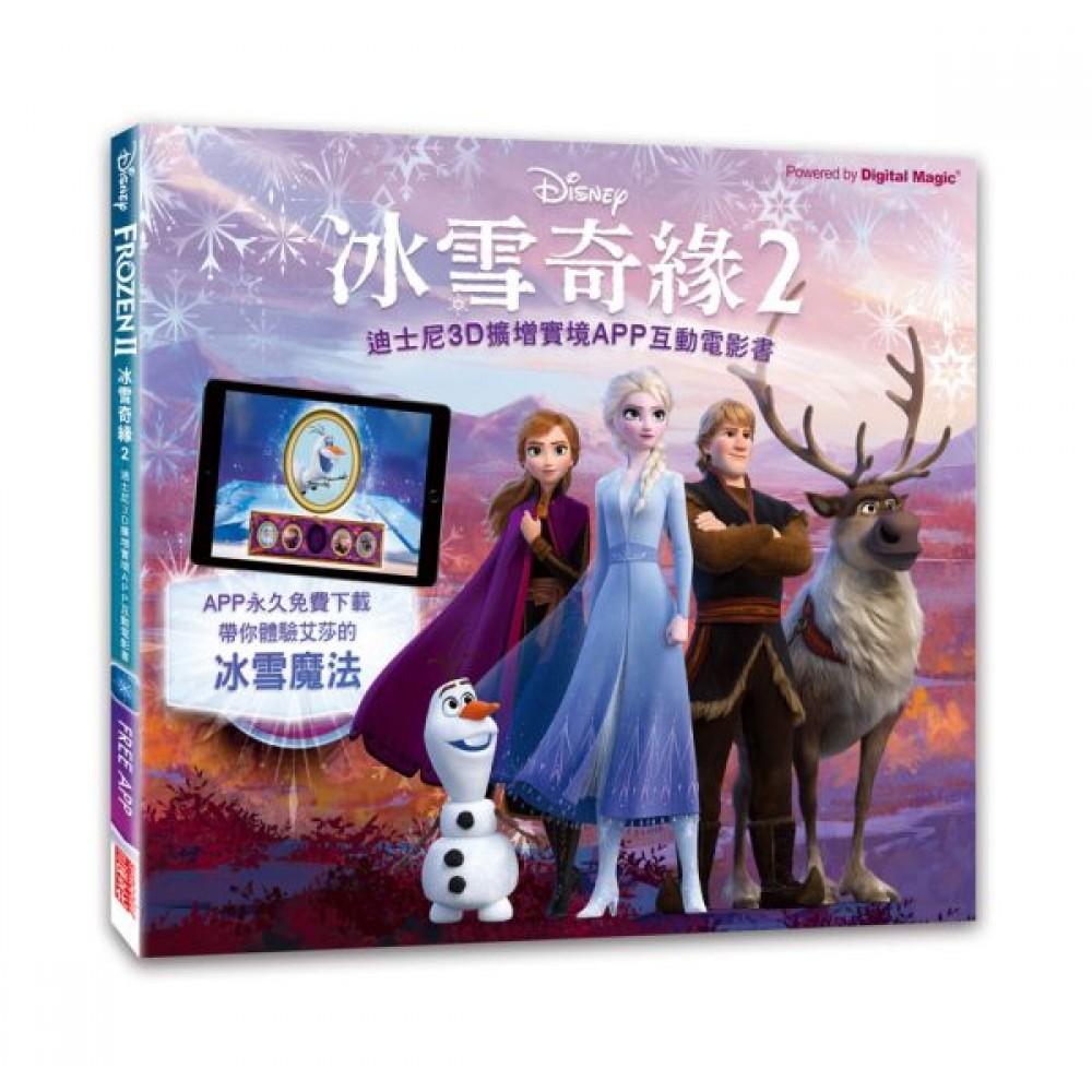 冰雪奇緣2:迪士尼3D擴增實境APP互動電影書