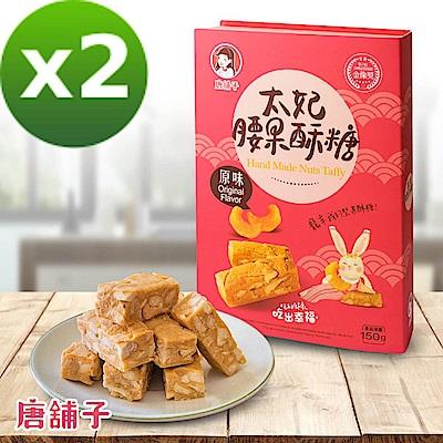 【唐舖子】太妃腰果酥糖禮盒-原味(150gx2盒)