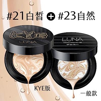 (即期品)韓國LUNA 完美保濕精華爆水粉餅雙色號分享組#21白皙+#23自然