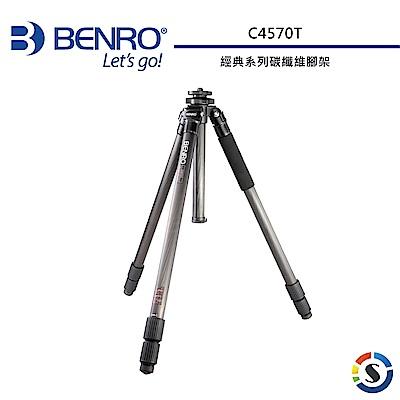 BENRO百諾 C4570T 經典系列碳纖維腳架