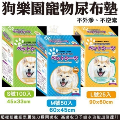 狗樂園《寵物尿布S100入/M50入/L25入》三種尺寸可選