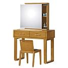 綠活居 卡菲納3尺實木側拉鏡面鏡台/化妝台組合(含椅)-90x45x136.5cm免組