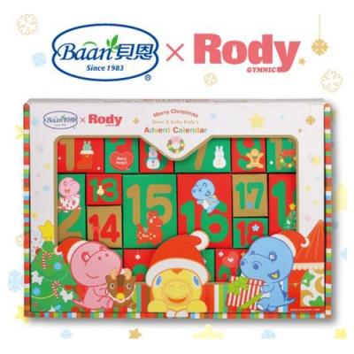 貝恩 x Rody聖誕倒數月曆(2019聖誕禮盒)