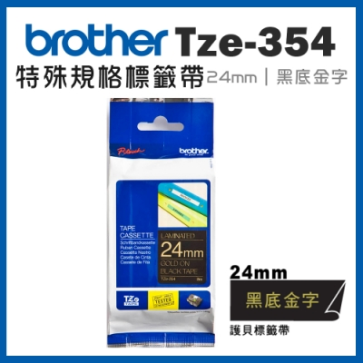 Brother TZe-354 特殊規格標籤帶 ( 24mm 黑底金字 )
