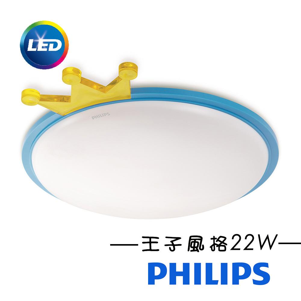 飛利浦PHILIPS 童趣4000K 22W LED王子吸頂燈 (62236)