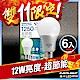 Everlight億光 10W超節能LED燈泡 全電壓E27-白光6入 product thumbnail 1