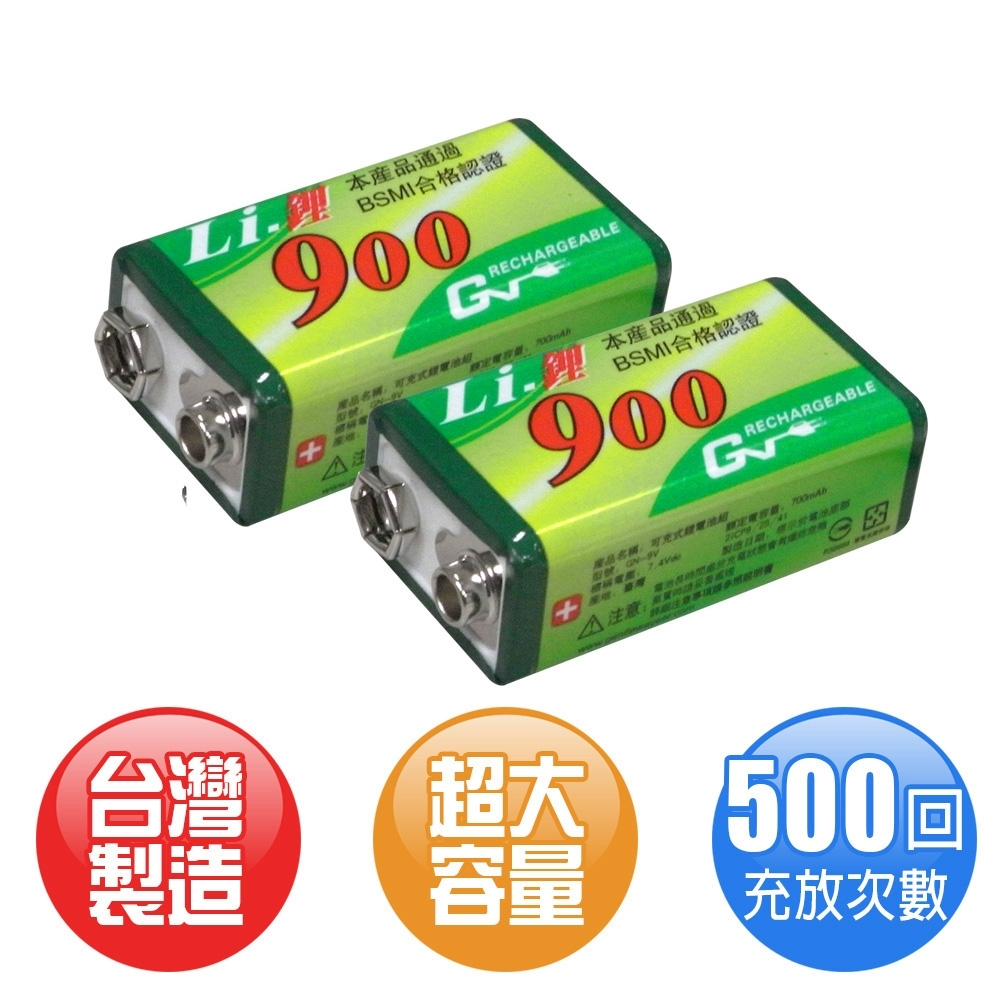 GN高容量900型9V鋰充電池 - 2入
