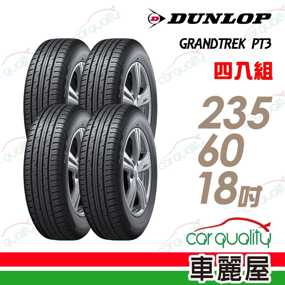 【登祿普】GRANDTREK PT3 休旅車專用輪胎_四入組_235/60/18