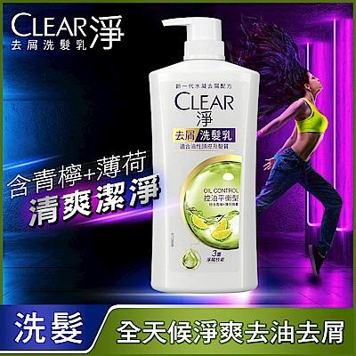 CLEAR淨│女士去屑洗髮乳 控油平衡型 750g