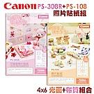 Canon 高解析度噴墨相片貼紙組(PS-108+PS-308R)