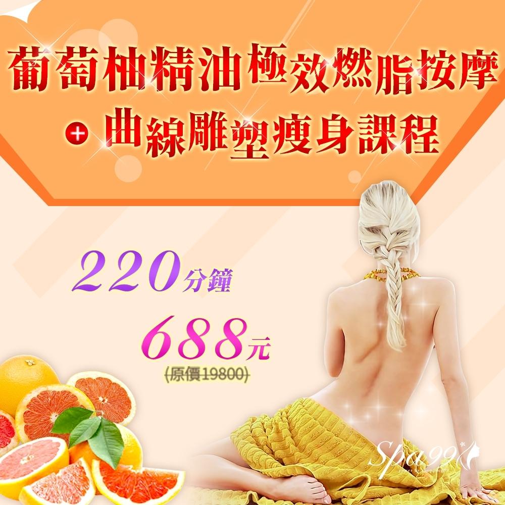 (台北)葡萄柚精油極效燃脂按摩與曲線雕塑瘦身課程(金琪兒SPA生活館)