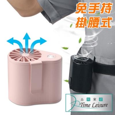 Time Leisure 戶外旅遊外送USB大風便攜腰掛夾式電風扇