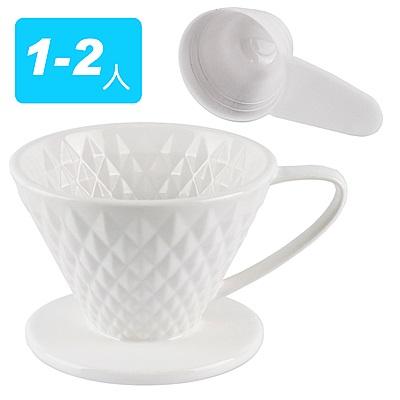 MILA鑽石型陶瓷濾杯(1-2人)白+V型濾杯專用濾紙