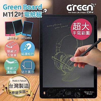Green Board MT 12吋 電紙板 手寫塗鴉板 (星空黑) 清除鎖定 雙磁鐵