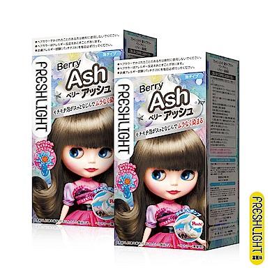 FreshLight 富麗絲泡泡染系列 野莓灰色 2入組