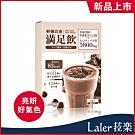 【Laler 菈楽】輕孅食感滿足飲-美姬可可代餐(7袋/盒)