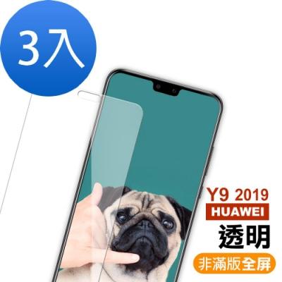 華為 HUAWEI Y9 2019 非滿版 透明 9H 鋼化玻璃膜 手機保護貼-超值3入組