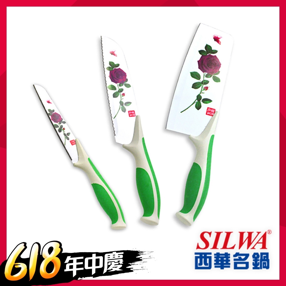 [結帳75折][獨家買就送!好禮5選1] SILWA西華 玫瑰三件式刀組