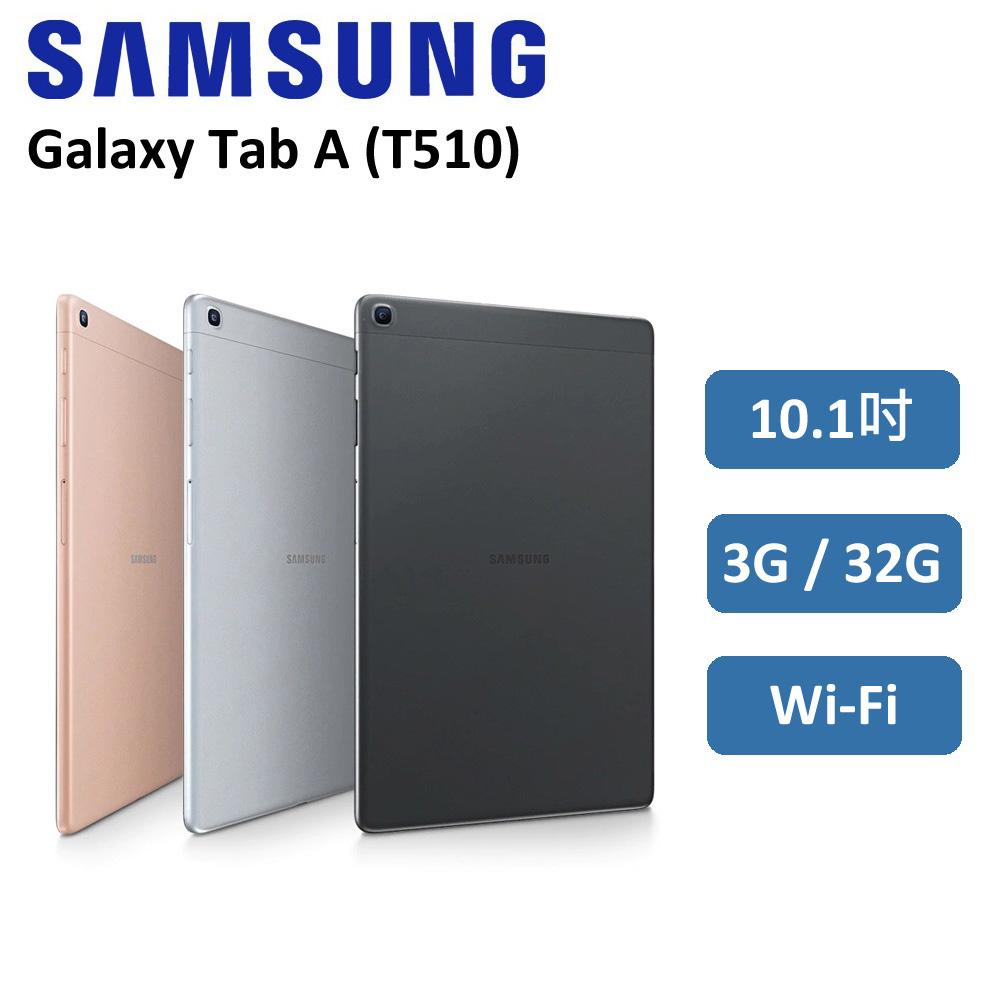 Samsung三星 Galaxy Tab A(2019) 10.1吋 WiFi平板-暖陽金