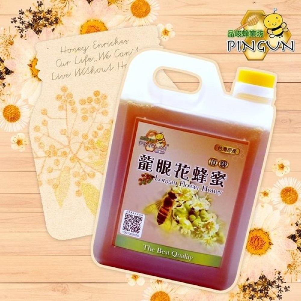 品峻 龍眼花蜂蜜(1800g/桶)
