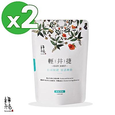 青果卉色 輕井捷X2(30顆/袋)