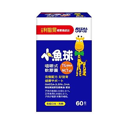 【小兒利撒爾】小魚球 咀嚼式軟膠囊 60粒/瓶(專為兒童設計/天然魚油/DHA/EPA)