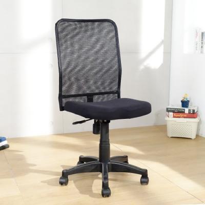 LOGIS邏爵-透氣網背電腦椅 辦公椅 書桌椅 升降椅