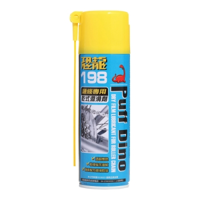 【PUFF DINO 恐龍】198鏈條專用乾式潤滑劑