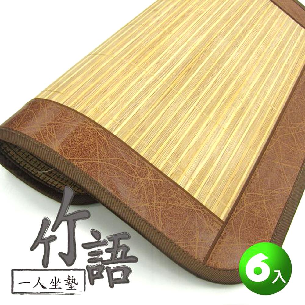 范登伯格 - 仲夏頌 天然竹子一人坐墊-竹絮(50x50cm 四入一組)