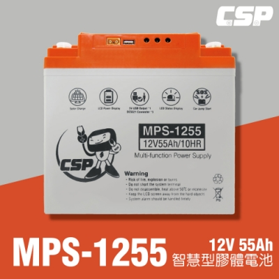 【CSP進煌】MPS1255智慧型膠體電池12V55Ah /USB 3C充電 12V冰箱