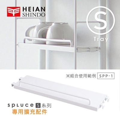 日本【平安伸銅 】SPLUCE免工具廚衛收納層架(S)單配件 SPP-1 (超薄窄版)