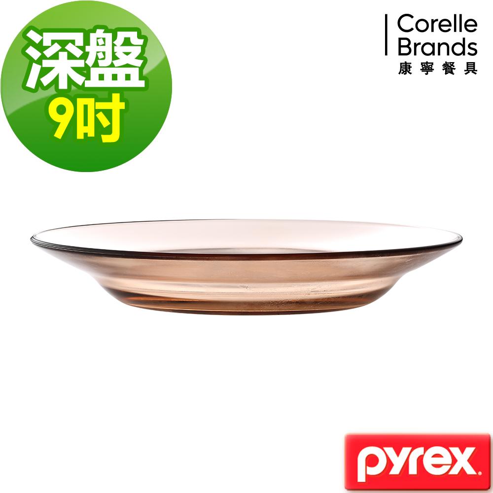 美國康寧Pyrex 晶彩透明餐盤 9吋