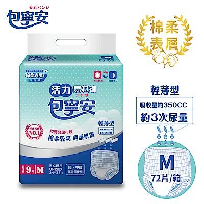 包寧安棉柔護膚 活力易拉褲(內褲型) 成人紙尿褲(M9片X8包/箱)