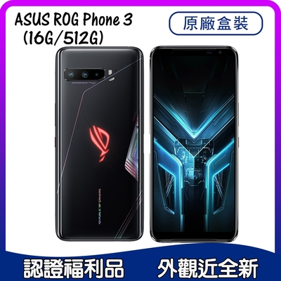 【福利品】華碩 ASUS ROG Phone 3 (16G/512G) 5G大電量電競手機 ZS661KS