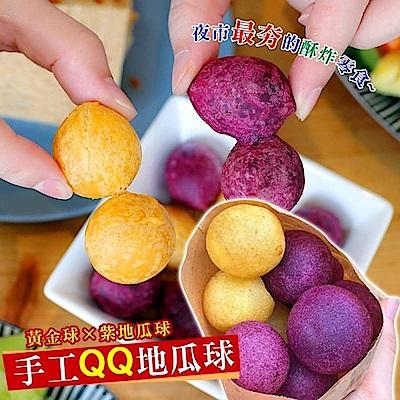 海陸管家*QQ黃金/紫地瓜球(每包300g) x6包