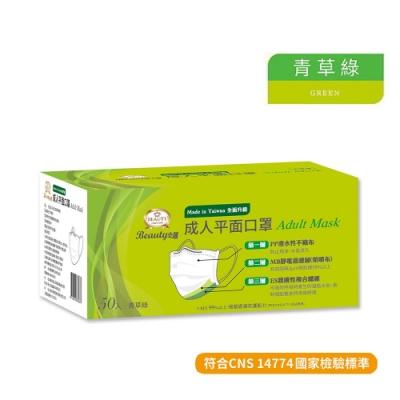 【Beauty小舖】成人平面式口罩-青草綠(50片/盒)-限量新色