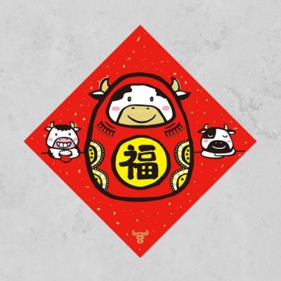 佳墨-2021牛年春聯-牛寶寶-斗方-能吃能睡就是福