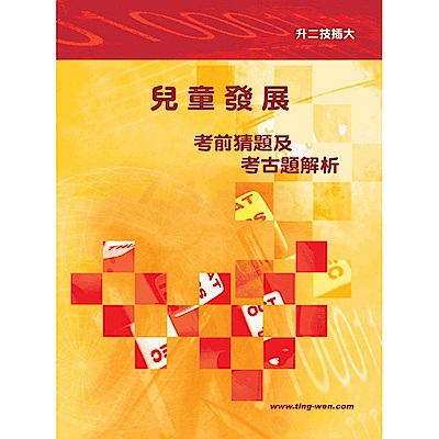 兒童發展考前猜題及考古題解析(3版)