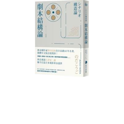 劇本結構論-與小津安二郎聯手打造日本電影黃金盛世傳奇劇作家-最具代表性的編劇
