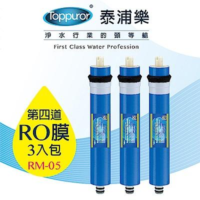 【泰浦樂 Toppuror】【3入包】50加侖 RO膜(RM-05)