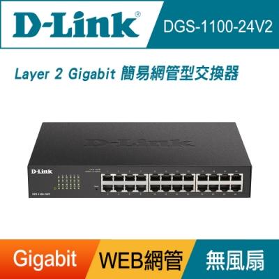 D-Link 友訊 DGS-1100-24V2_24port Switch 24埠簡易網管型交換器
