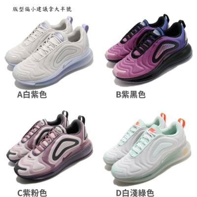 NIKE 休閒鞋 Air Max 720 SE 大氣墊 女鞋 四色單一價 BV6484002 CD0683400 CI3868600 CJ0632101
