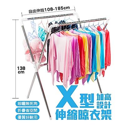 樂嫚妮 不鏽鋼X型折疊伸縮曬衣架/伸縮衣架/曬衣架