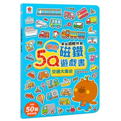 5Q創意磁鐵遊戲書:交通大集合