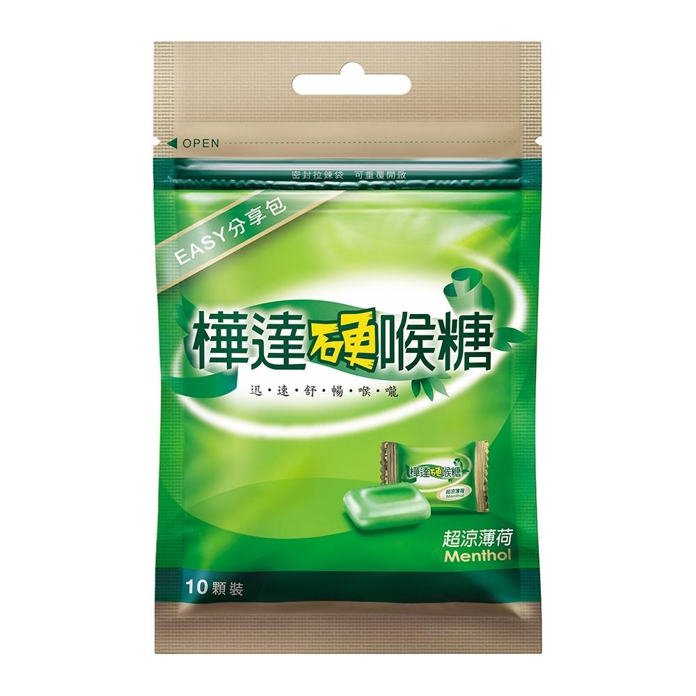 樺達硬喉糖-超涼薄荷 10入分享包